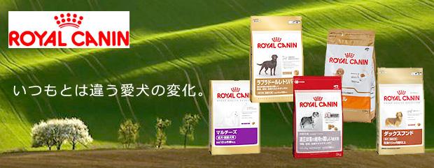ロイヤルカナン[Royal Canin] ドッグフード