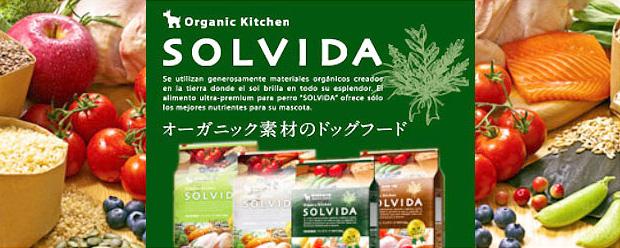 SOLVIDA ソルビダ ドッグフード