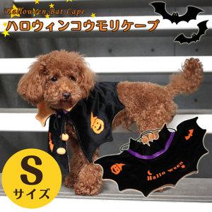 ハロウィーンに可愛い小型犬用のマントです。