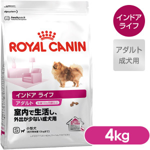 室内で生活し、外出が少ない小型犬のために開発された総合栄養食。