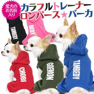 愛犬の★お名前入り★!世界にたった1枚だけの★オリジナル!