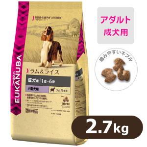 ラム&ライス 健康維持用(超小粒) 2.7kg