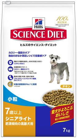 サイエンス・ダイエット シニアライト 小粒 肥満傾向の高齢犬用