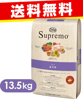 ニュートロ シュプレモ ドッグフード 成犬用(アダルト)13.5kg