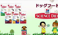 ドッグフード SCIENCE DIET(サイエンス・ダイエット)