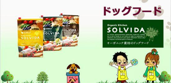 ドッグフード SOLVIDA(ソルビダ)